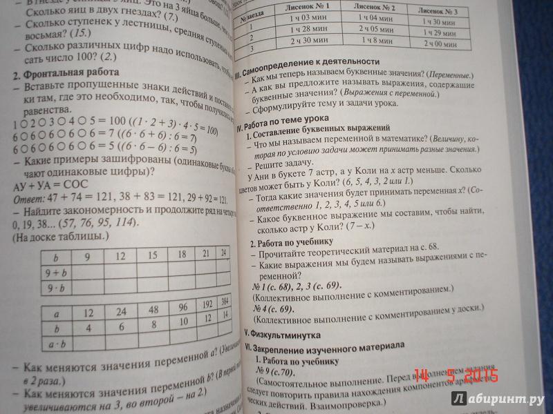 Поурочные конспекты по математике петерсон 1 класс
