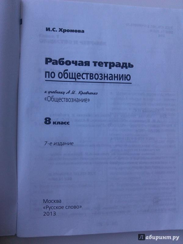 Кравченко класс тетрадь гдз 8 учебник обществознание