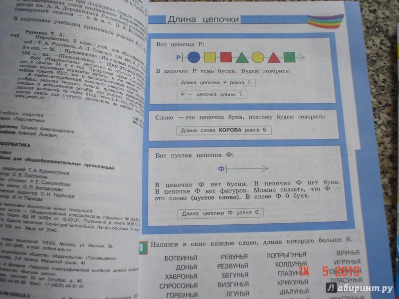гдз информатика 3 класс рудченко семенов ответы