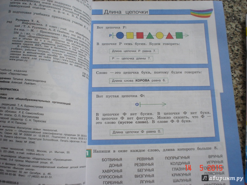 гдз информатика 3 класс рудченко