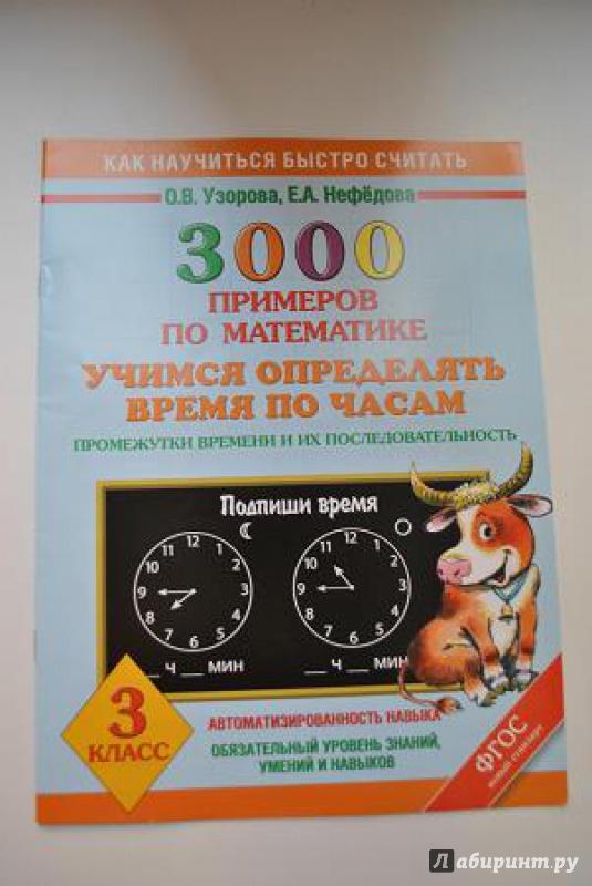 Иллюстрация 1 из 24 для Математика. 3 класс. Учимся определять время по часам. 3000 примеров. ФГОС - Узорова, Нефедова | Лабиринт - книги. Источник: Мари_ка
