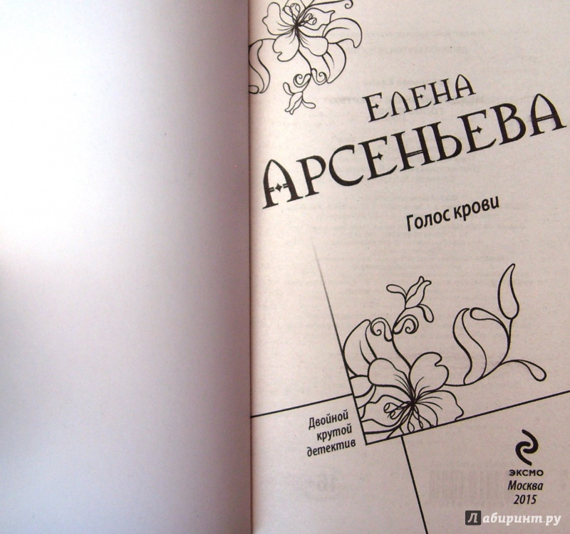 ЕЛЕНА АРСЕНЬЕВА ГОЛОС КРОВИ СКАЧАТЬ БЕСПЛАТНО