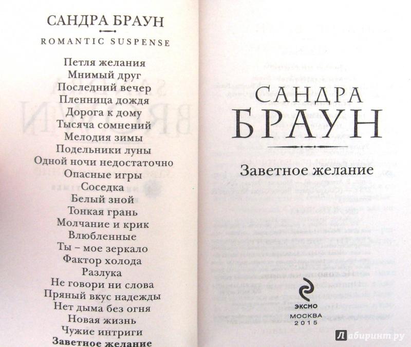 САНДРА БРАУН ТОНКИЙ РАСЧЕТ СКАЧАТЬ БЕСПЛАТНО