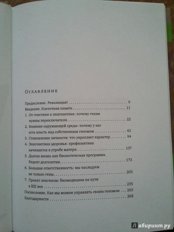 Иллюстрация 18 из 21 для Читая между строк ДНК. Второй код нашей жизни, или Книга, которую нужно прочитать всем - Петер Шпорк | Лабиринт - книги. Источник: Catherine Linton