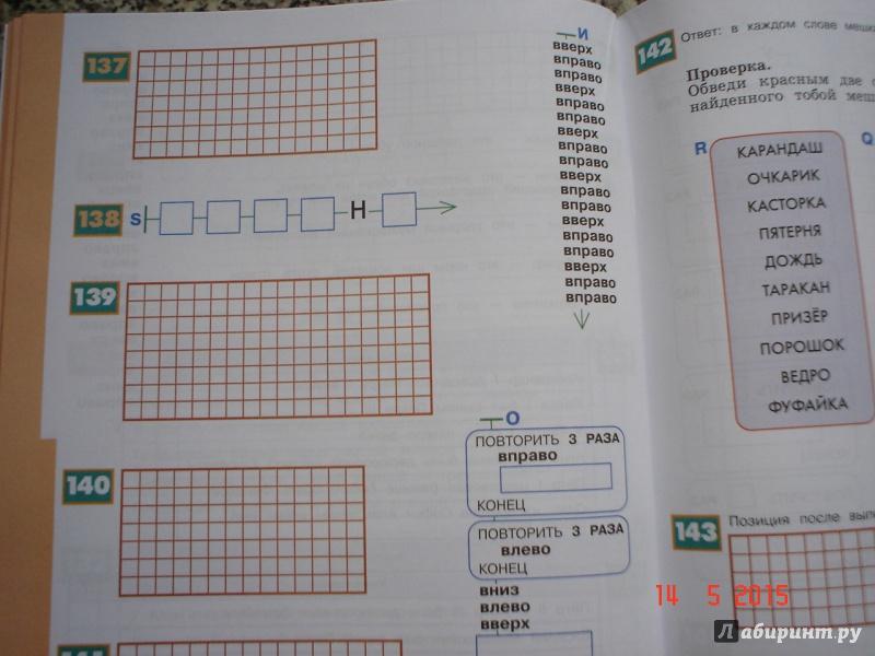 гдз по информатике 4 класс рудченко семенов 3 часть упр.44