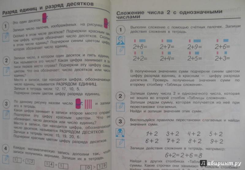 гдз по математике 2 класса учебник 1 часть чекин ответы