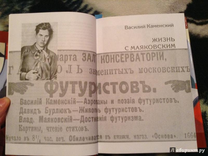 Пришедший сам. Воспоминания о Владимире Маяковском - Кассиль Лев ... d69288950f6