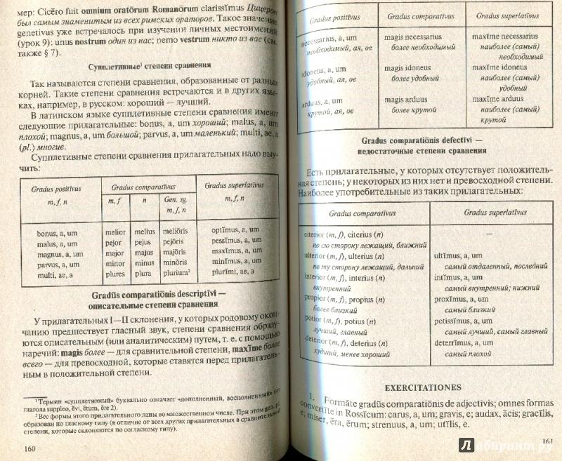 Решебник Ярхо Кацман