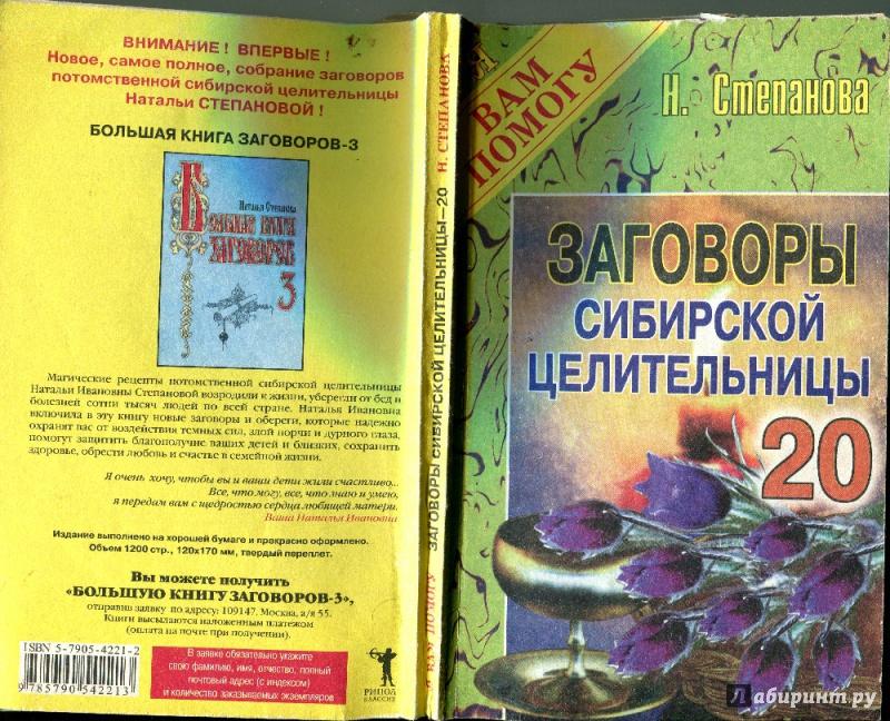 заговоры сибирской целительницы на приворот на плохую погоду