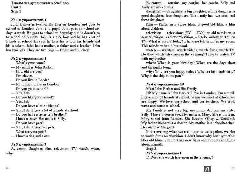 аудирование английский язык 4 класс афанасьева михеева