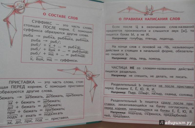 Решебник по русскому языку 2 класс 3 часть чуракова ответы
