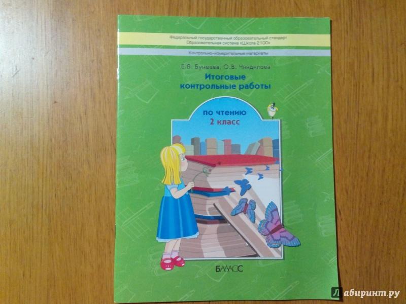 из для Итоговые контрольные работы чтению класс ФГОС  Третья иллюстрация к книге Итоговые контрольные работы чтению 2 класс ФГОС Бунеева Чиндилова