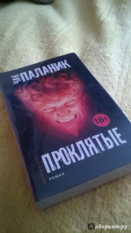 Иллюстрация 1 из 7 для Проклятые - Чак Паланик | Лабиринт - книги. Источник: Чернов  Федор