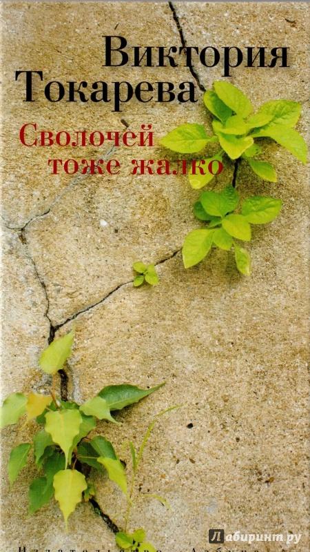 Иллюстрация 1 из 25 для Сволочей тоже жалко - Виктория Токарева | Лабиринт - книги. Источник: Маттиас
