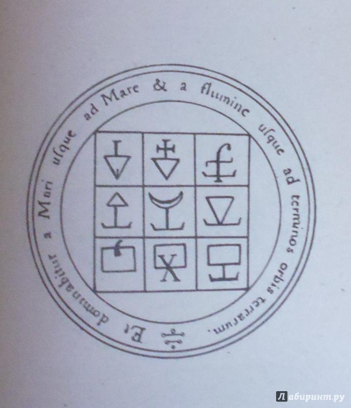 Иллюстрация 1 из 10 для Практическая магия - Папюс | Лабиринт - книги. Источник: Комаров  Владимир Владимирович