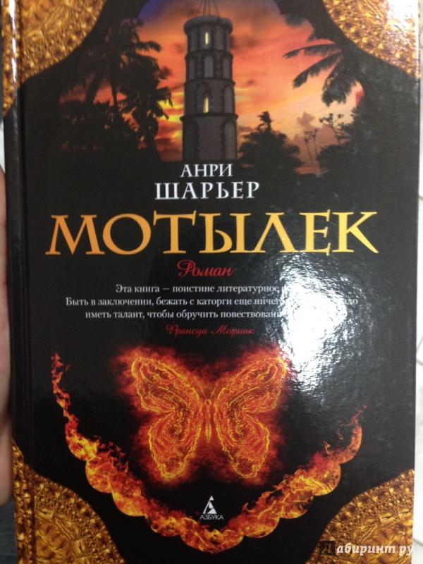 АНРИ ШАРЬНР МОТЫЛЕК КГИГА СКАЧАТЬ БЕСПЛАТНО