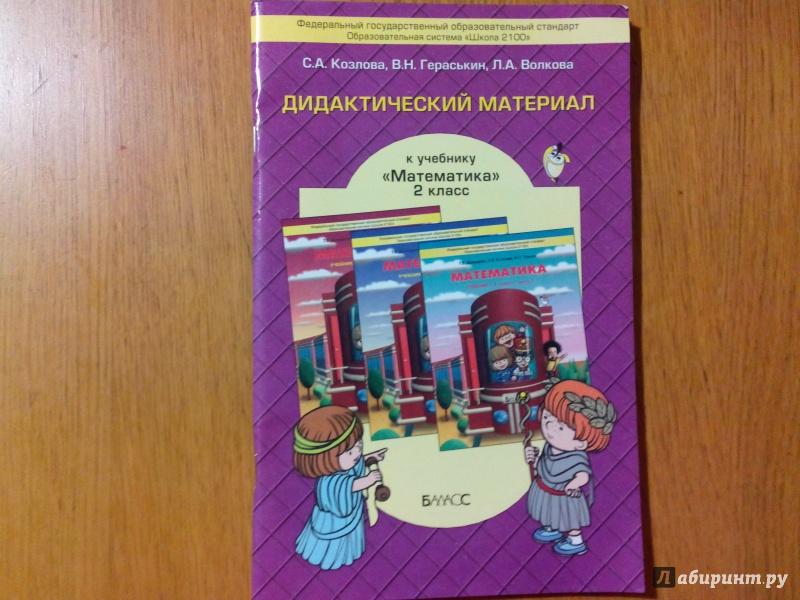 Волкова.с.и Дидактический Материал 4 Класс Решебник