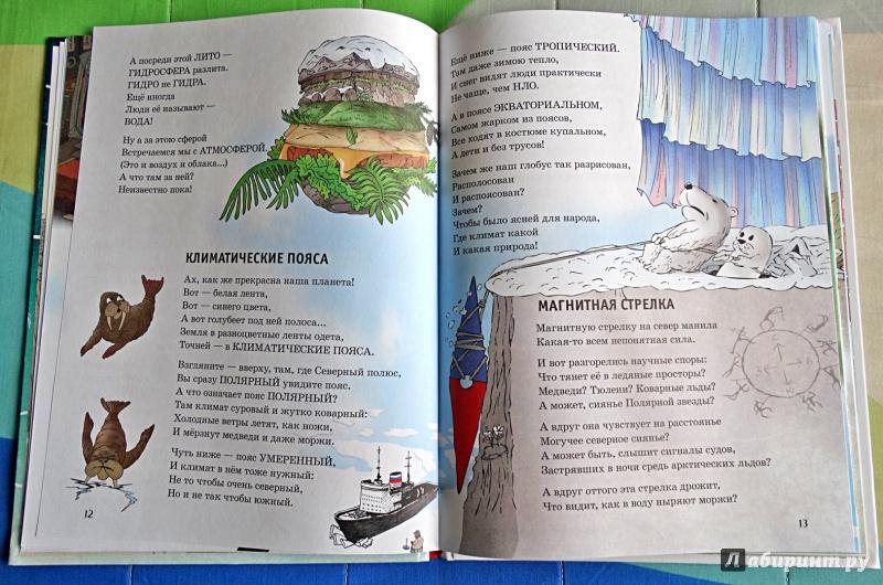Иллюстрация 1 из 21 для Занимательная география. Россия. Европа - Андрей Усачев | Лабиринт - книги. Источник: nata_romina