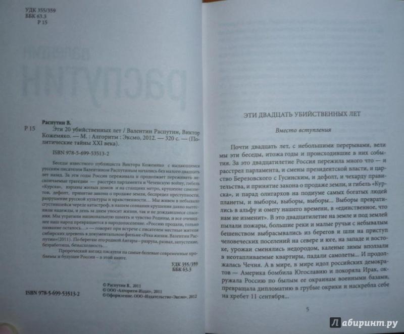 Иллюстрация 1 из 8 для Эти двадцать убийственных лет. Беседы с Виктором Кожемяко - Распутин, Кожемяко | Лабиринт - книги. Источник: Благинин  Юрий
