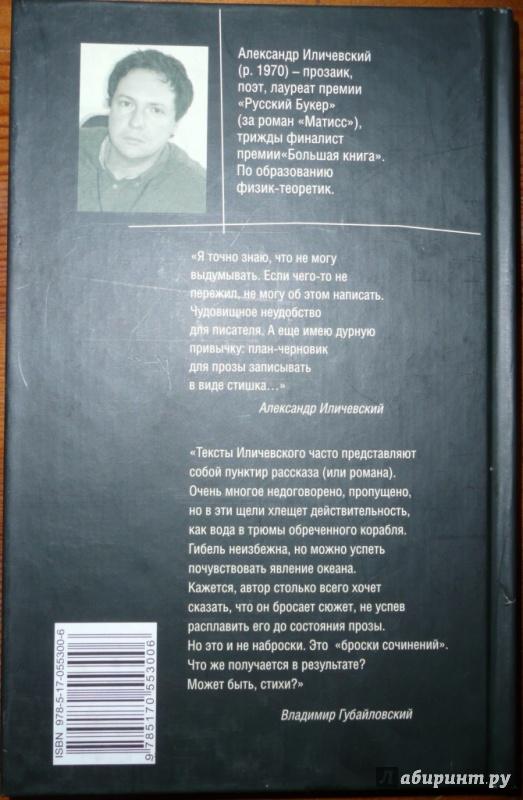 Иллюстрация 1 из 7 для Ослиная челюсть - Александр Иличевский | Лабиринт - книги. Источник: Благинин  Юрий