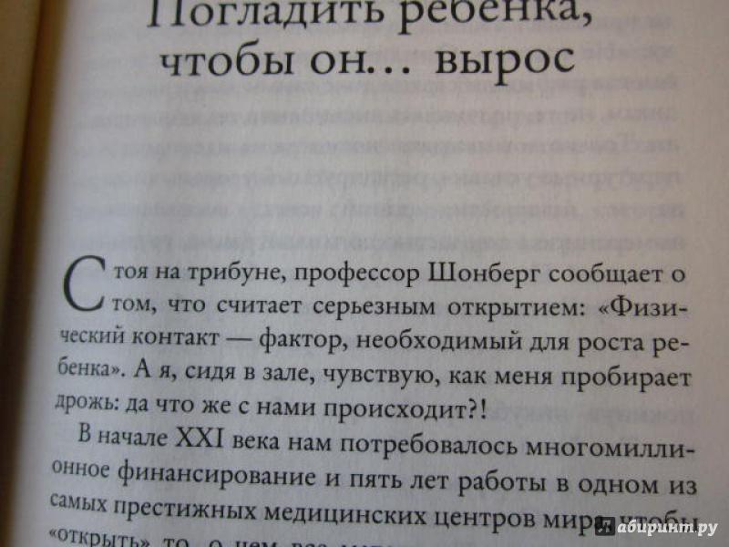 ДАВИД СЕРВАН ШРЕЙБЕР ТЕЛО ЛЮБИТ ПРАВДУ СКАЧАТЬ БЕСПЛАТНО