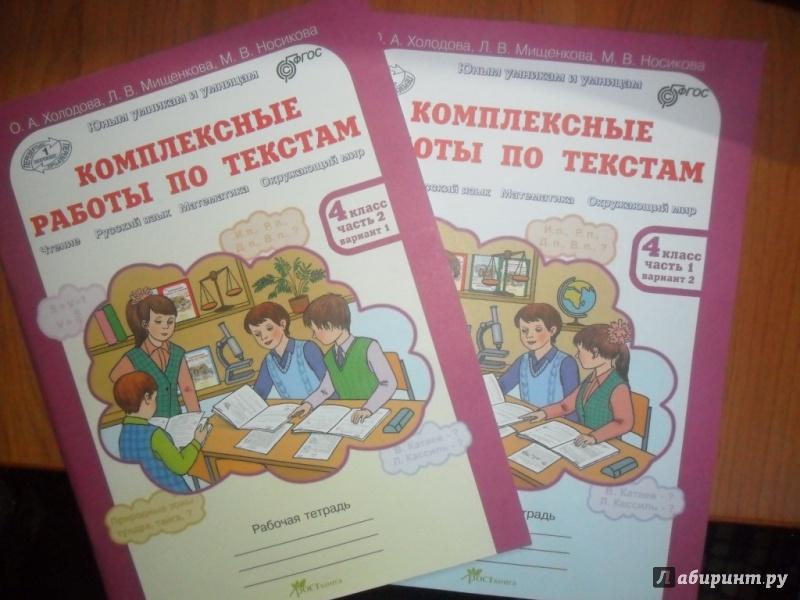 Носикова комплексным работам мищенкова класс гдз 4 холодова по