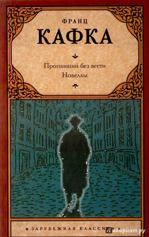Иллюстрация 1 из 7 для Пропавший без вести - Франц Кафка | Лабиринт - книги. Источник: Маттиас