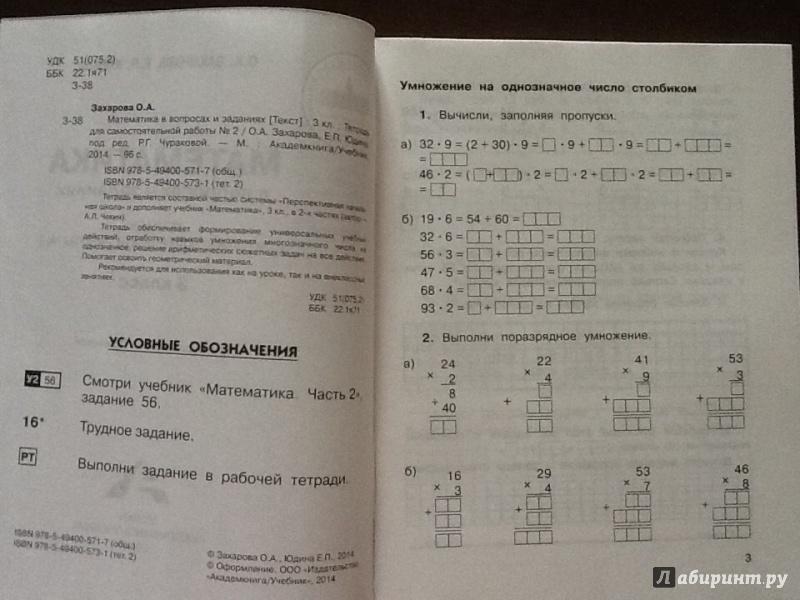 Работы самостоятельной тетрадь по 4 класс решебник для математике