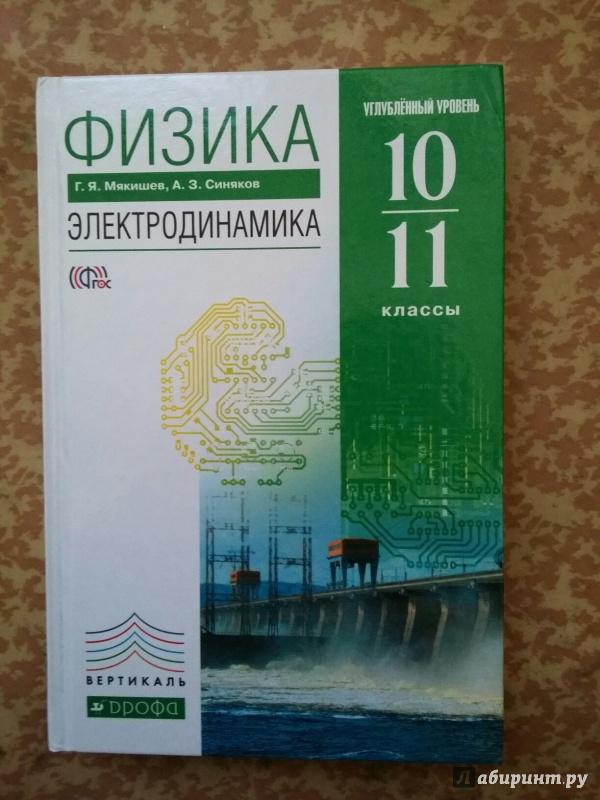 решебник по физике электродинамика 10
