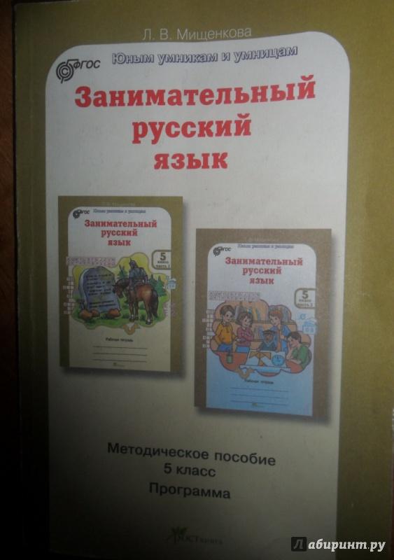 МЕТОДИЧКА ЗАНИМАТЕЛЬНЫЙ РУССКИЙ ЯЗЫК 2 КЛАСС СКАЧАТЬ БЕСПЛАТНО