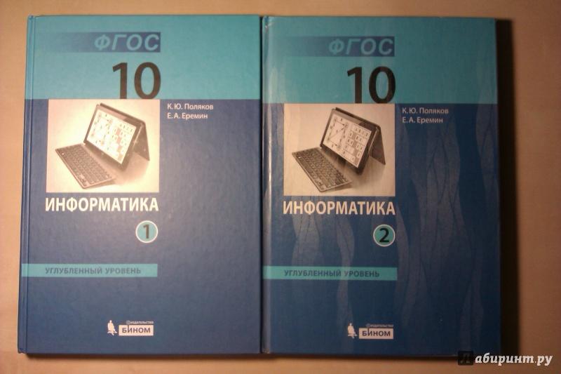 еремин гдз 10 поляков часть информатика 2