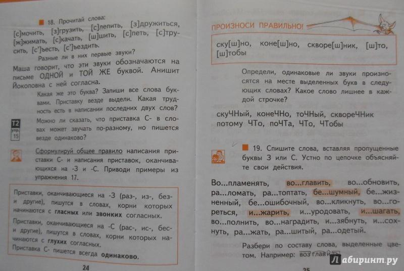 Класс русскому чуракова 3 языку часть гдз по 3 учебник байкова