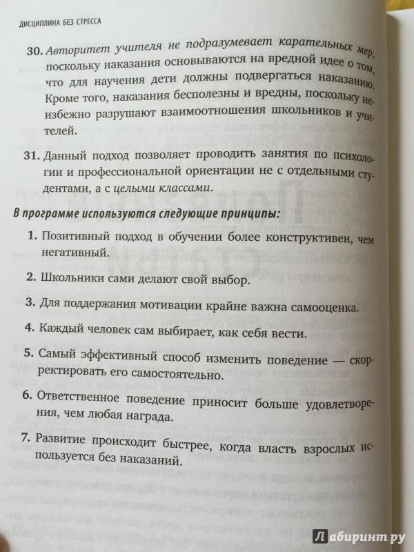 ДИСЦИПЛИНА БЕЗ СТРЕССА МАРШАЛЛ FB2 СКАЧАТЬ БЕСПЛАТНО