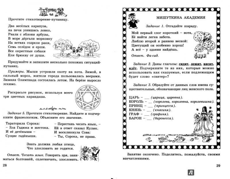 Занимательные шуточные занятия по русскому языку 2 класс