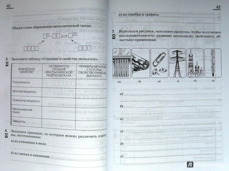 Контрольные работы по химии вуз 3384