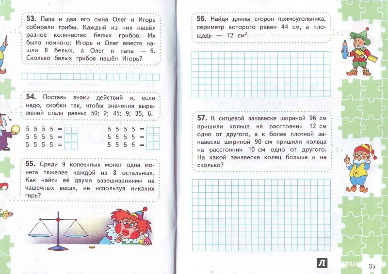 Гдз Моро Для Тех Кто Любит Математику 2 Класс Моро