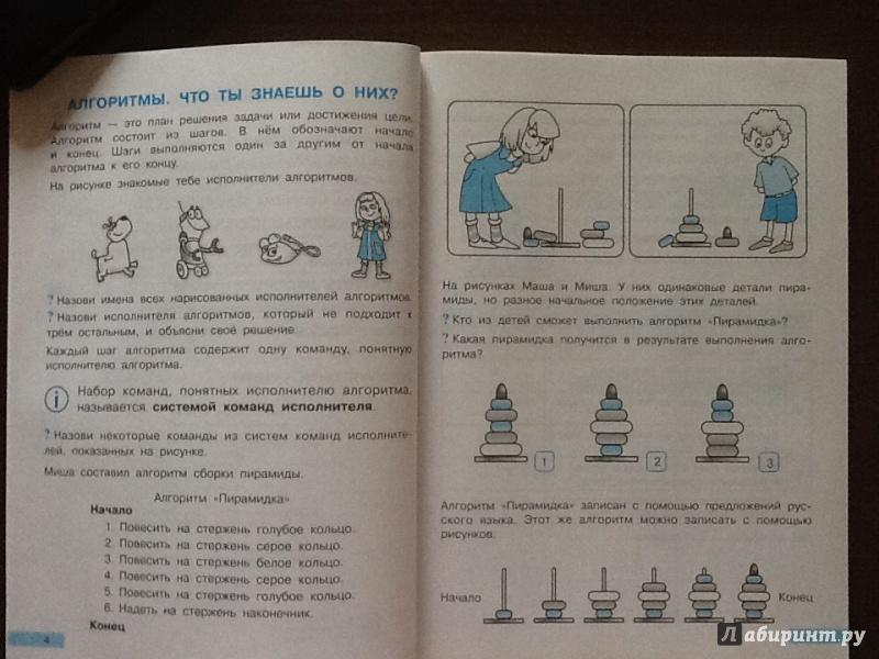 Класс решебник бененсон паутова 1 3 информатика