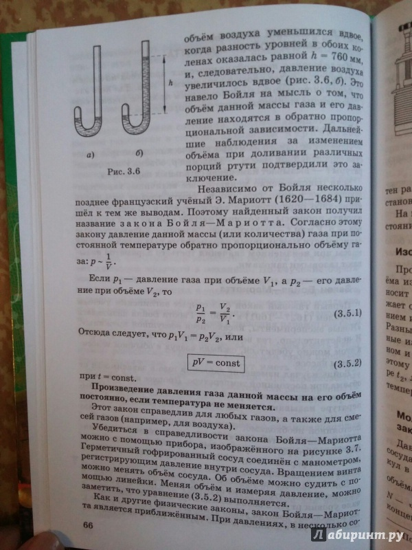 мякишев синяков 10 класс решебник