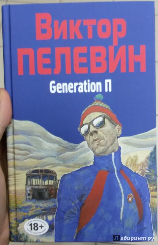 ПЕЛЕВИН GENERATION П EPUB СКАЧАТЬ БЕСПЛАТНО