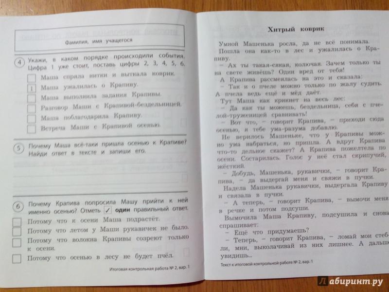 из для Итоговые контрольные работы чтению класс ФГОС  Пятая иллюстрация к книге Итоговые контрольные работы чтению 2 класс ФГОС Бунеева Чиндилова
