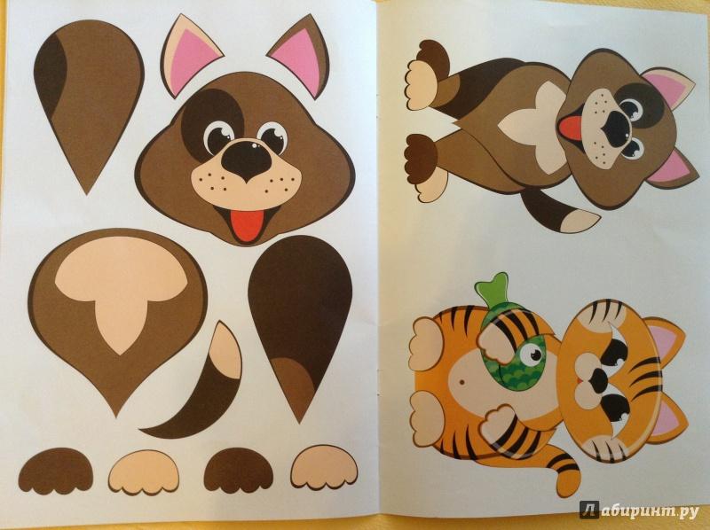 Иллюстрация 9 из 29 для Аппликации для малышей. Любимые животные. А4   Лабиринт - игрушки. Источник: Рыженкова  Анна