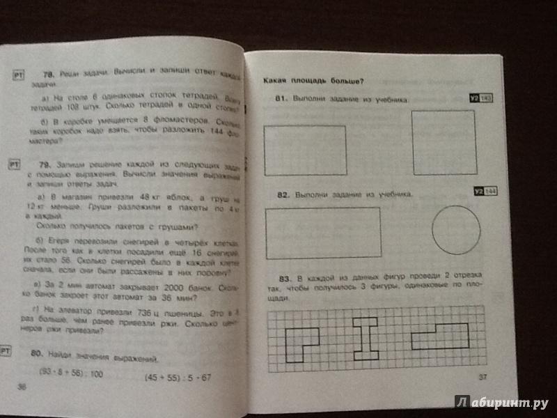 Гдз по математике в вопросах и заданиях тетрадь3 кл захарова