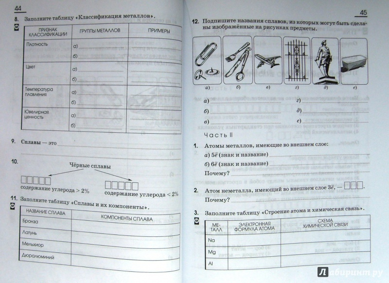 гдз по химии рабочая тетрадь к учебнику о.с. габриеляна 9 класс