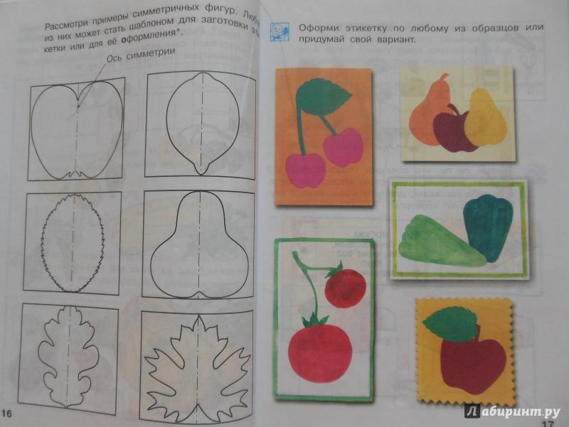 Учебник технология труды 4 класс рагозина гринёва мылова читать.