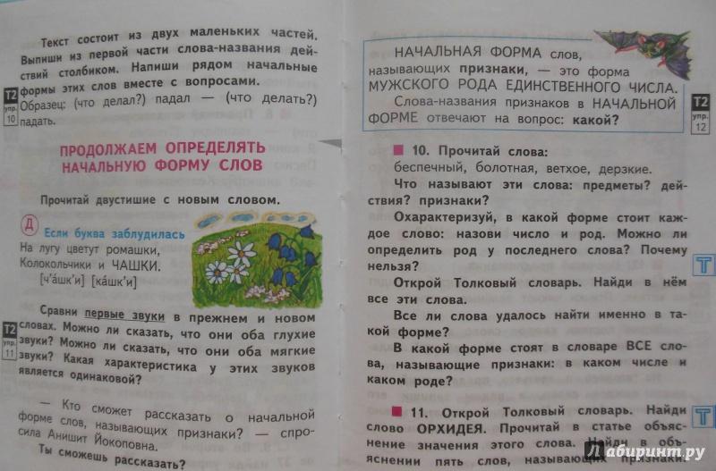 класс языку 2 решебник 1часть чуракова по русскому