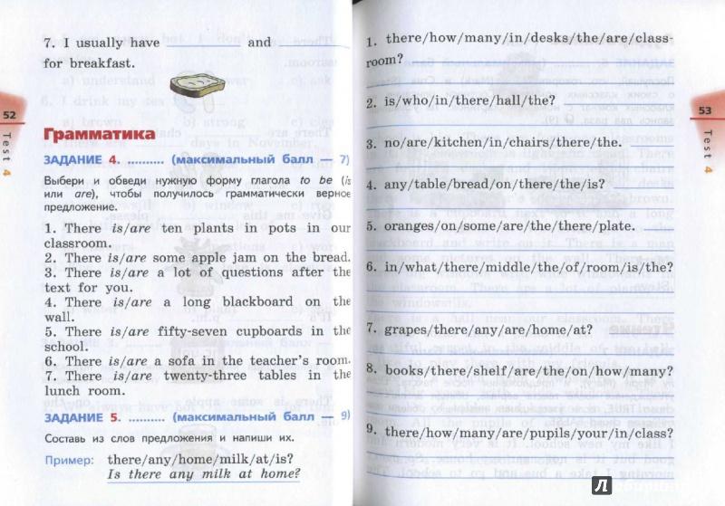 Диагностическая работа по английскому языку для 7 класса