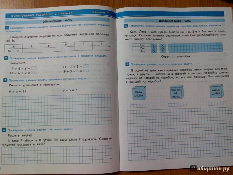 Иллюстрация из для Контрольные работы по курсу Математика  Иллюстрация 12 из 25 для Контрольные работы по курсу Математика и по курсу
