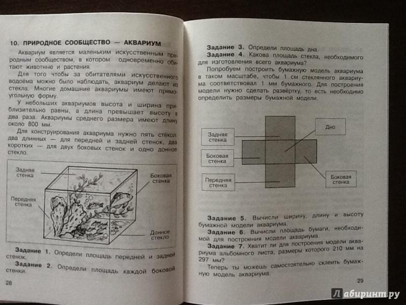 гдз практические задания по математике