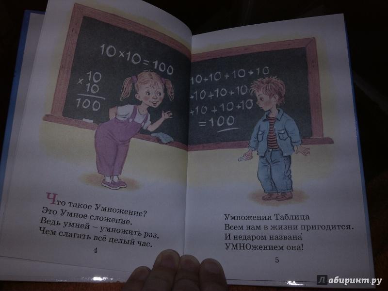 Иллюстрация 4 из 14 для Таблица умножения в стихах - Андрей Усачев | Лабиринт - книги. Источник: Lirika777