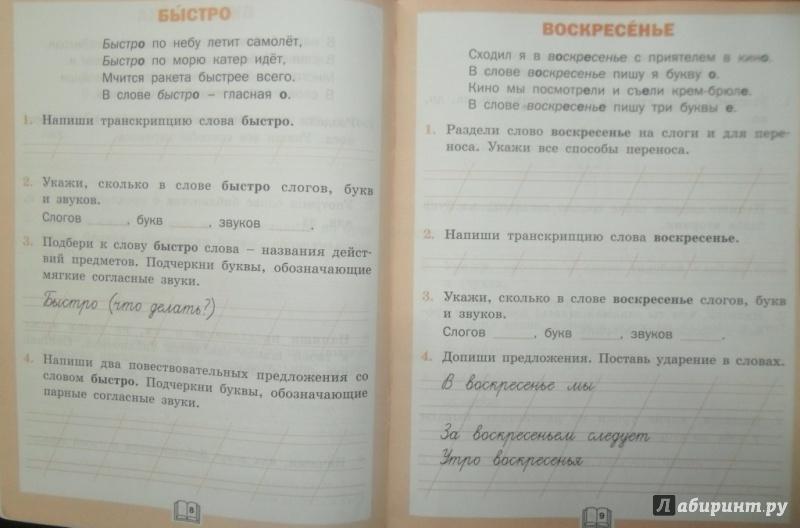 Решебник класс тетрадь словарная работа рабочая 4